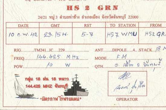 HS2GRN