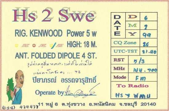 HS2SWE