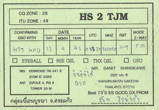 HS2TJM
