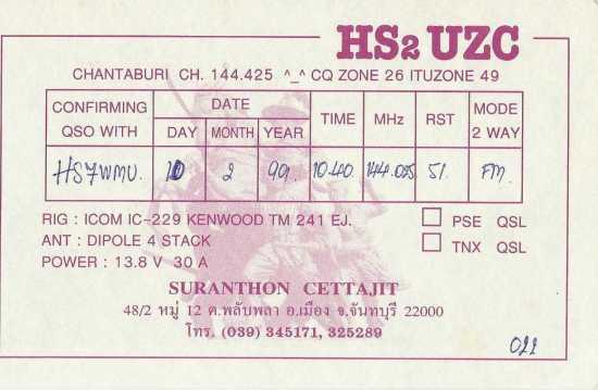 HS2UZC
