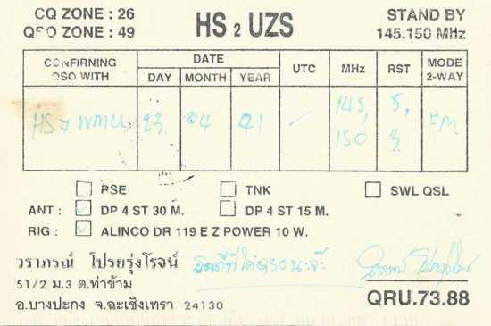 HS2UZS