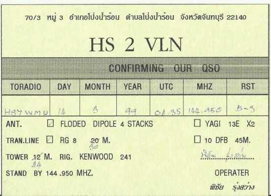 HS2VLN