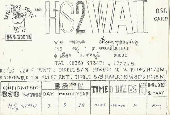 HS2WAI