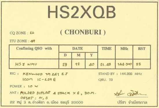 HS2XQB
