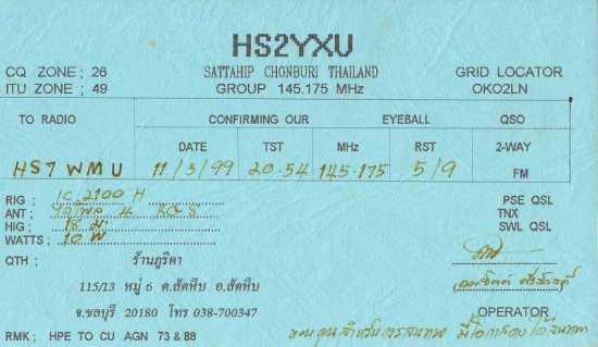 HS2YXU