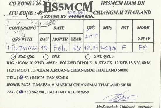 HS5MCM