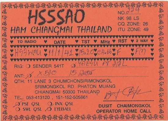 HS5SAO