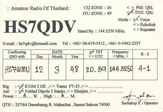 HS7QDV