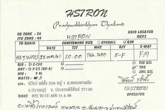 HS7RON-001