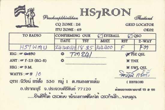 HS7RON