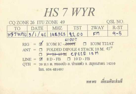 HS7WYR